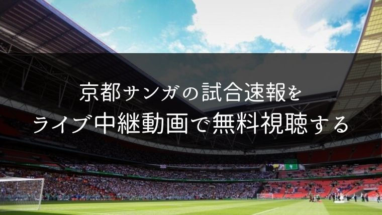 京都サンガの試合速報をライブ中継動画で無料で観れるサイト紹介