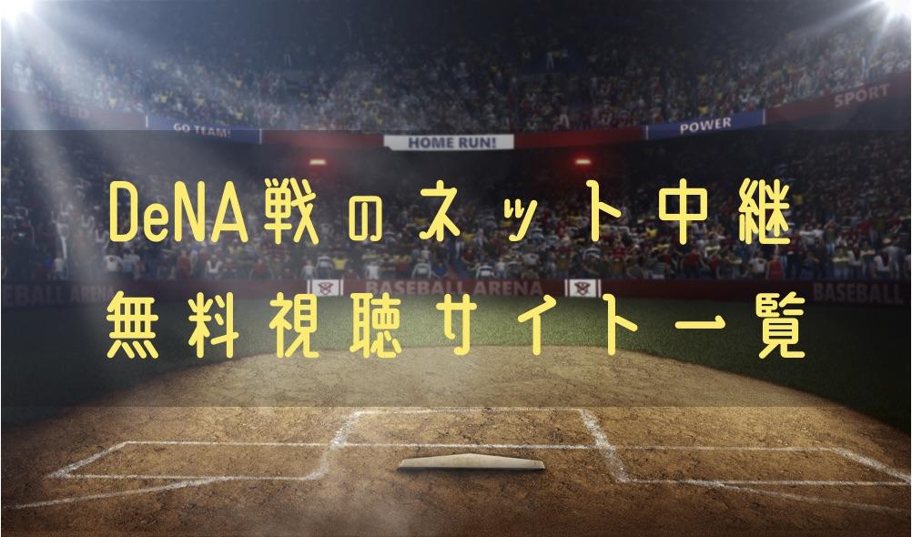 横浜DeNAの全試合をスマホなどでネット中継やライブ動画で無料で観る方法