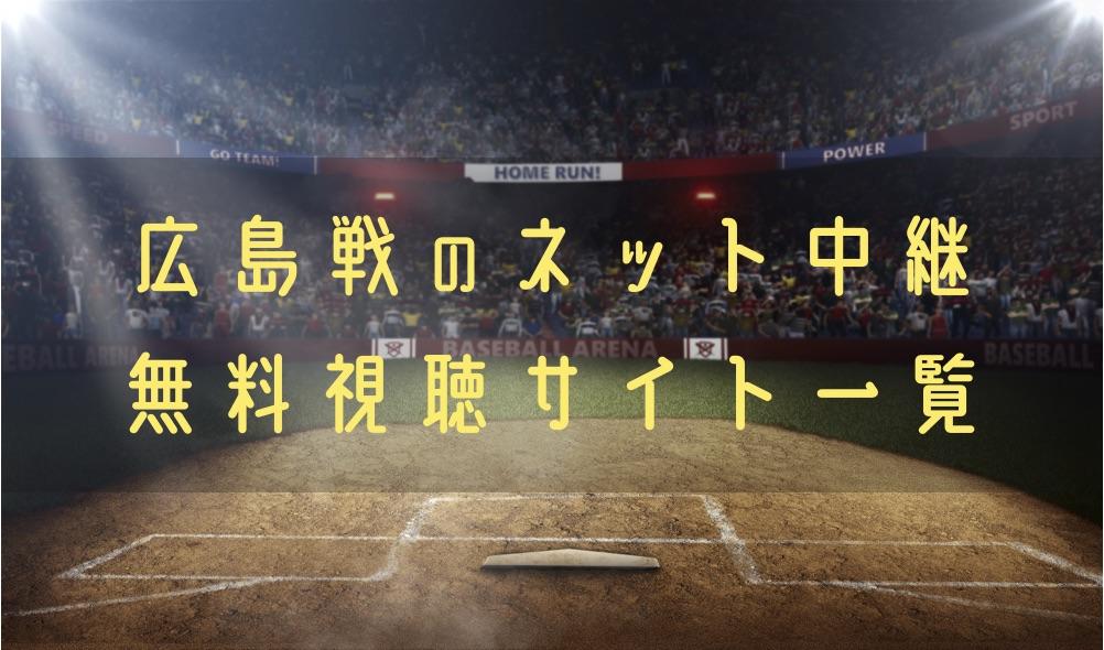 広島カープの全試合をスマホなどでネット中継やライブ動画で無料で観る方法