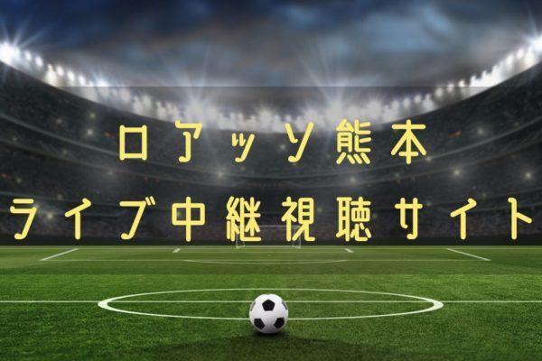 ロアッソ熊本の試合速報のライブ中継動画を無料で観れるサイト紹介