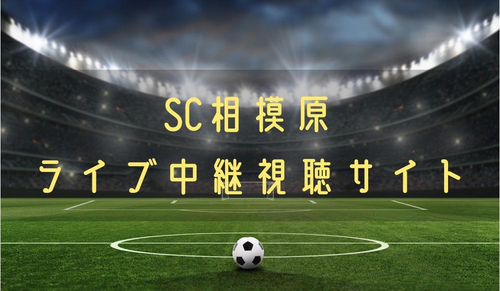 SC相模原の試合をテレビではなくライブ中継動画で無料で観る方法