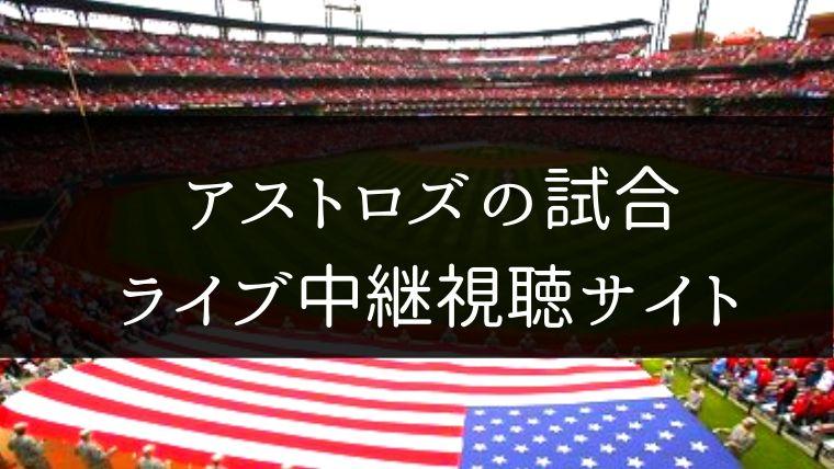 【MLB】アストロズの全試合をネット中継やライブ動画で無料で観る方法