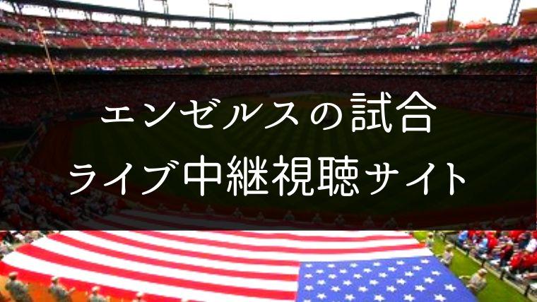 【MLB】エンゼルスの全試合をネット動画やライブ中継で無料で観る方法