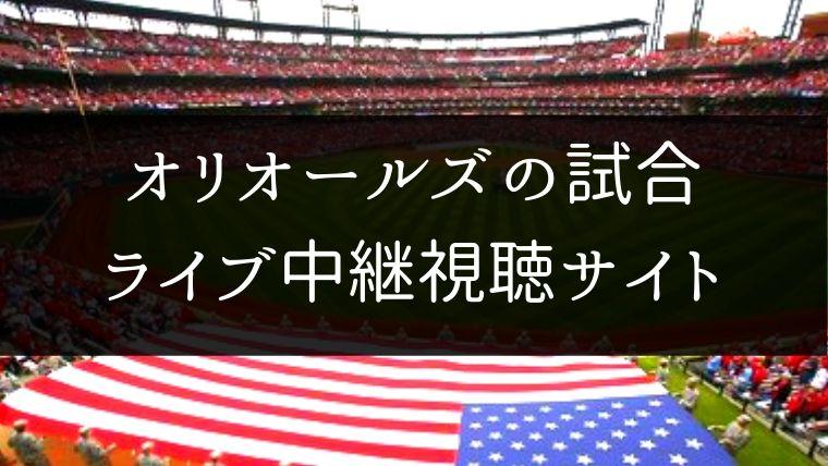 【MLB】オリオールズの全試合をネット中継やライブ動画で無料で見る方法