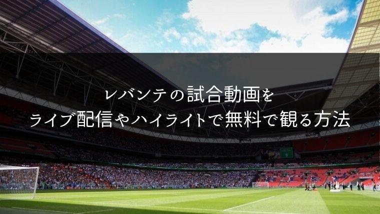 【サッカー】レバンテの試合動画をライブ配信やハイライトで無料で観る方法