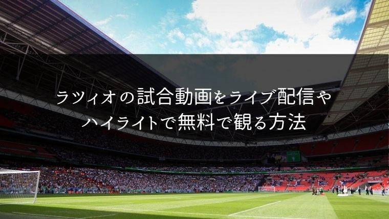 【サッカー】ラツィオの試合動画をライブ配信やハイライトで無料で観る方法