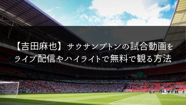 【吉田麻也】サウサンプトンの試合動画をライブ配信やハイライトで無料で観る方法