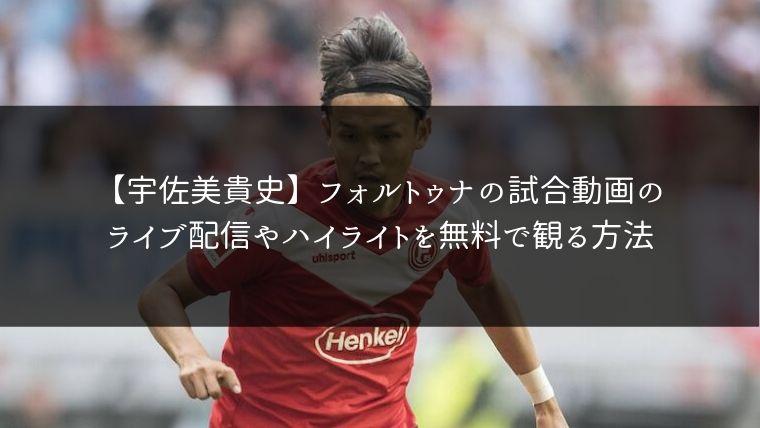 【宇佐美貴史】フォルトゥナの試合動画のライブ配信やハイライトを無料で観る方法