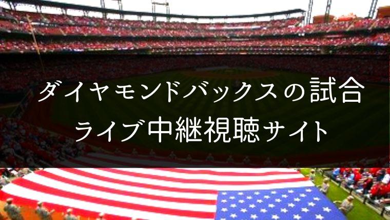【MLB】ダイヤモンドバックスの全試合をネット中継やライブ動画で無料で観る方法