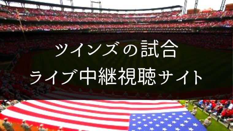 【MLB】ツインズの全試合をネット中継やライブ動画で無料で見る方法