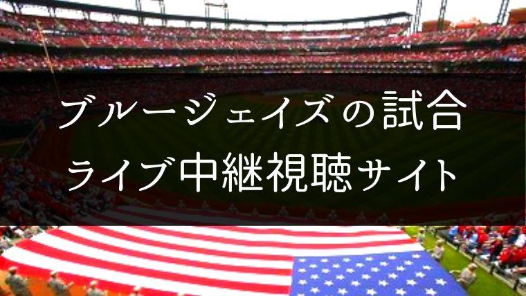 【MLB】ブルージェイズの全試合をネット中継やライブ動画で無料で見る方法
