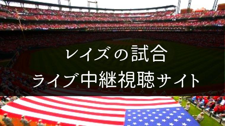 【MLB】レイズの全試合をネット中継やライブ動画で無料で観る方法