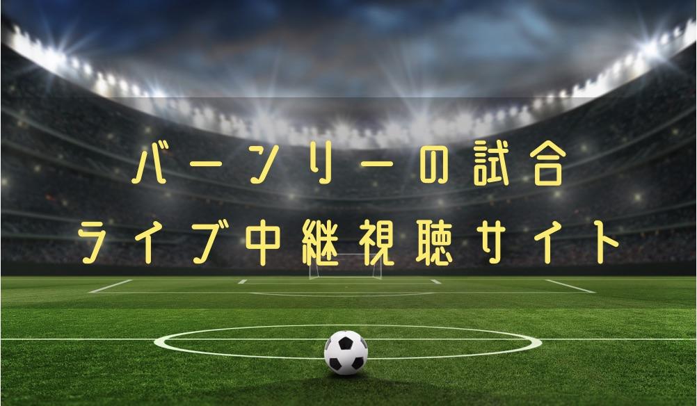 【プレミア】バーンリーの試合動画をライブ配信やハイライトで無料で観る方法