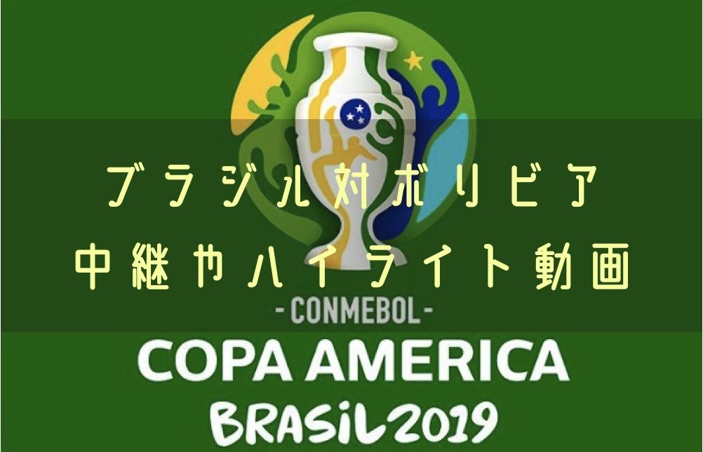 【コパアメリカ】ブラジル対ボリビアの見逃しやハイライト動画とネット中継まとめ