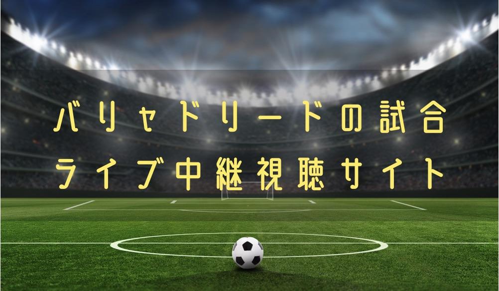 バリャドリードの試合動画をライブ配信やハイライトで無料で観る方法