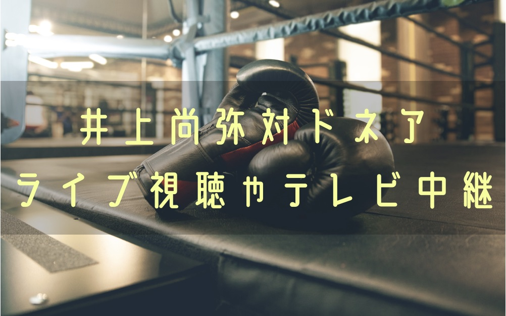 井上尚弥対ドネア戦をネット動画でライブ視聴する方法とテレビ中継について