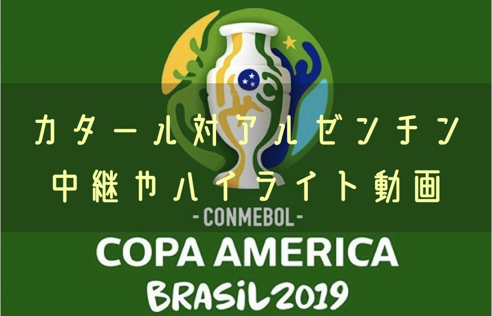 【コパアメリカ】カタール対アルゼンチンのハイライト動画とネット中継まとめ