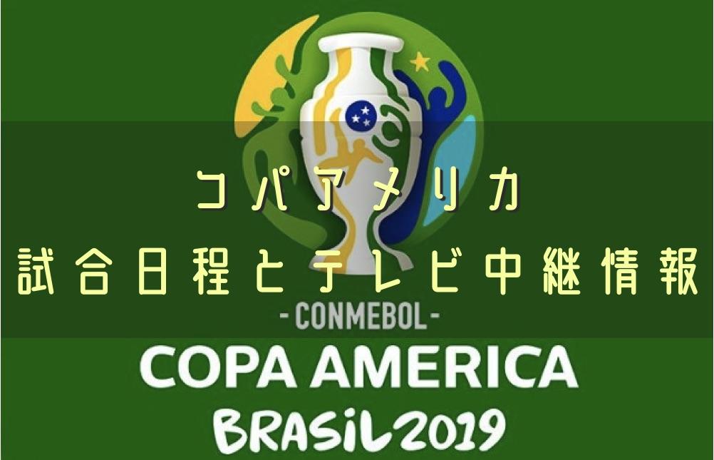 コパアメリカ2019の試合日程とテレビの放送時間やネット中継まとめ
