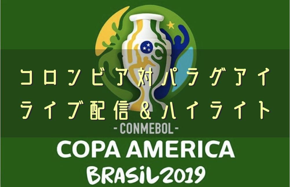 【コパアメリカ】コロンビア対パラグアイのハイライト動画とネット中継まとめ