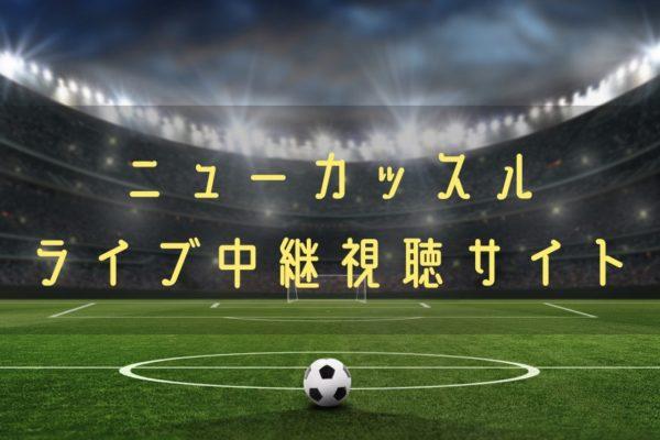 【武藤嘉紀】ニューカッスルの試合動画をライブ配信やハイライトで無料で観る方法