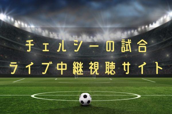 【プレミア】チェルシーの試合動画をライブ配信やハイライトで無料で観る方法