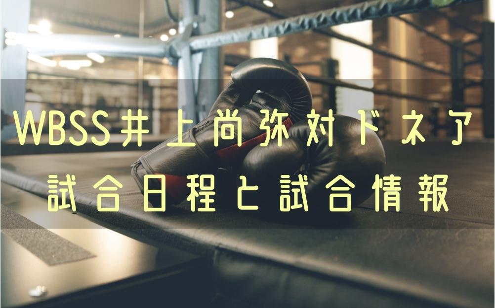 井上尚弥対ドネアの試合日程はいつ?WBSS決勝戦の試合情報
