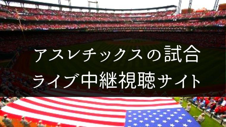 【MLB】アスレチックスの全試合をネット中継やライブ動画で無料で観る方法