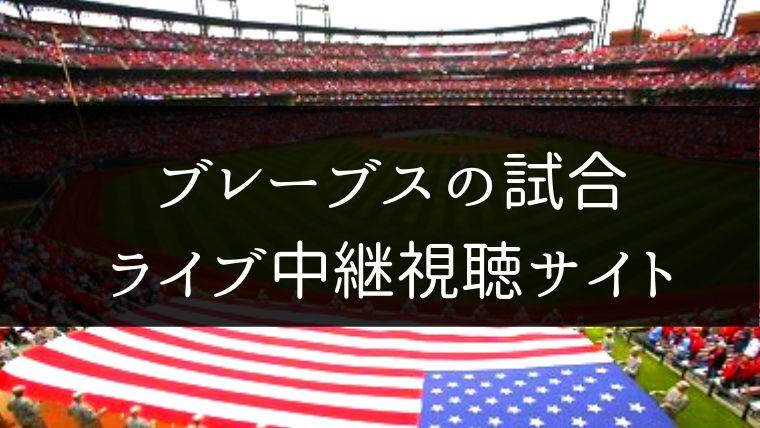 【MLB】ブレーブスの全試合をネット中継やライブ動画で無料で観る方法