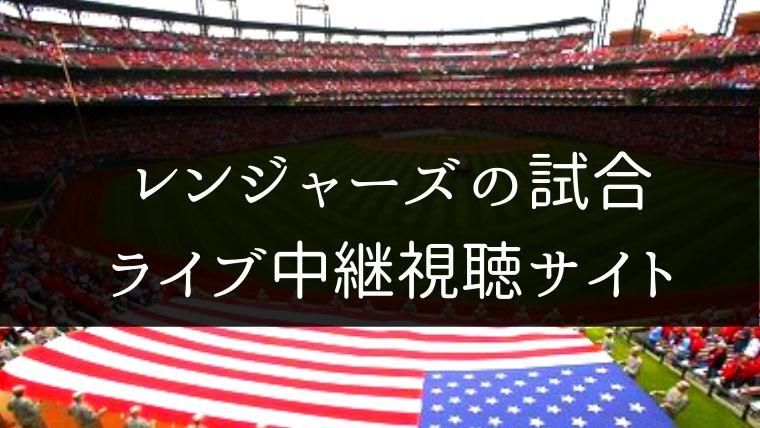 【MLB】レンジャーズの全試合をネット中継やライブ動画で無料で観る方法