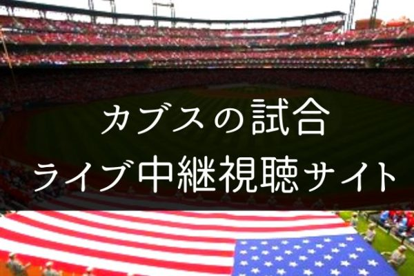 【MLB】カブスの全試合をネット中継やライブ動画で無料で観る方法