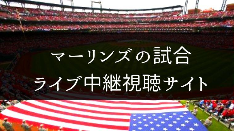 【MLB】マーリンズの全試合をネット中継やライブ動画で無料で観る方法