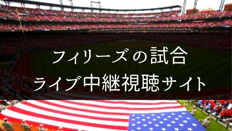 【MLB】フィリーズの全試合をネット中継やライブ動画で無料で観る方法