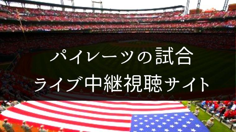 【MLB】パイレーツの全試合をネット中継やライブ動画で無料で観る方法