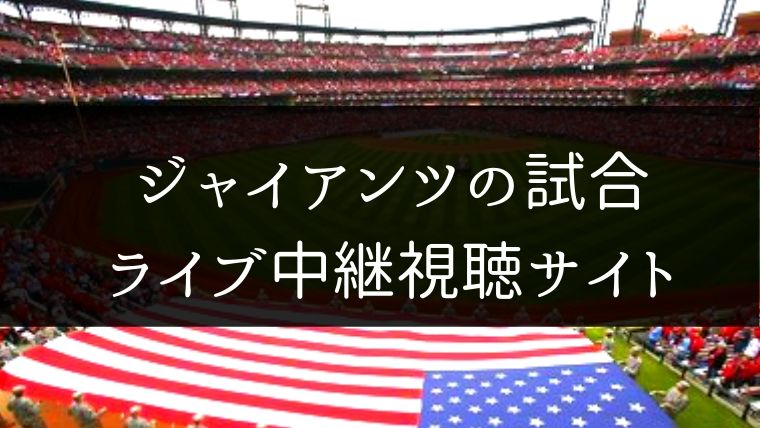【MLB】ジャイアンツの全試合をネット中継やライブ動画で無料で観る方法