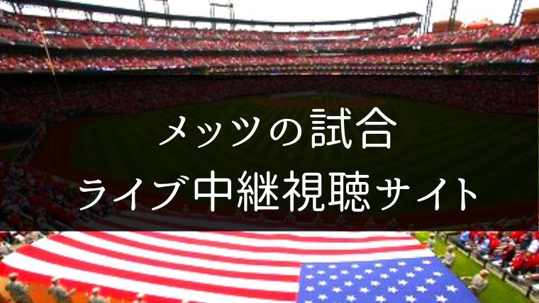 【MLB】メッツの全試合をネット中継やライブ動画で無料で観る方法
