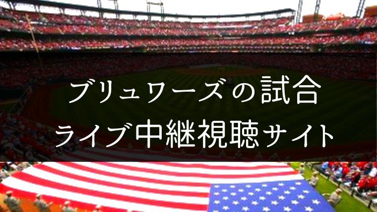 【MLB】ブリュワーズの全試合をネット中継やライブ動画で無料で観る方法