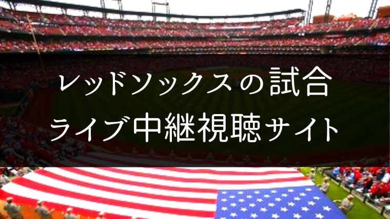 【MLB】レッドソックスの全試合をネット中継やライブ動画で無料で観る方法