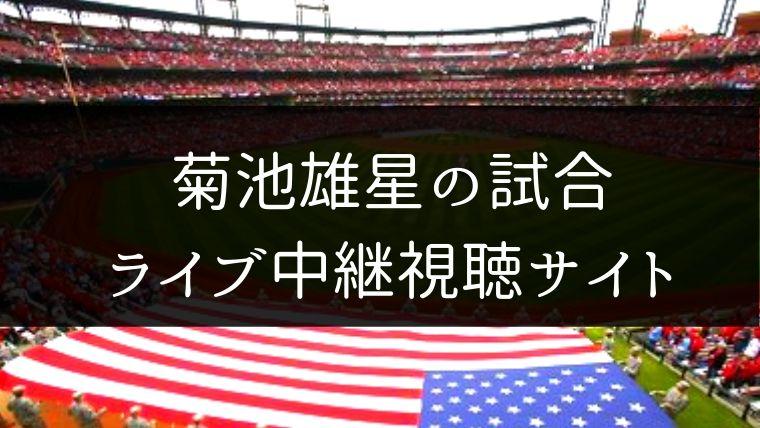 菊池雄星の2019年出場試合日程まとめ!登板日にライブ中継で動画視聴
