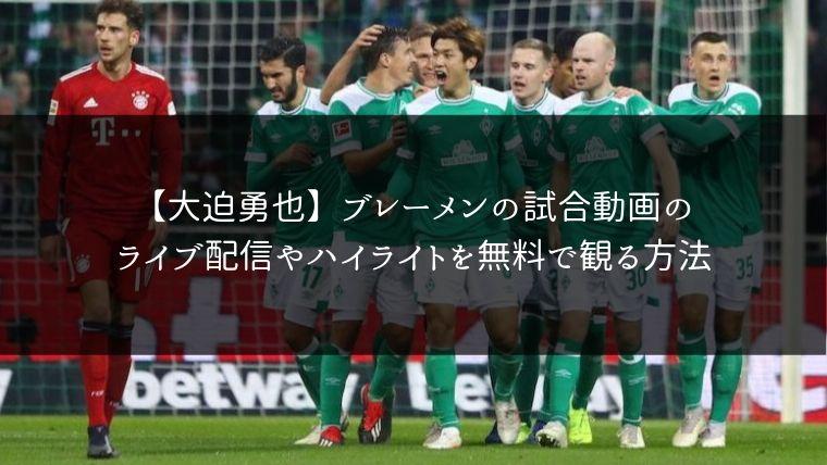 【大迫勇也】ブレーメンの試合動画のライブ配信やハイライトを無料で観る方法