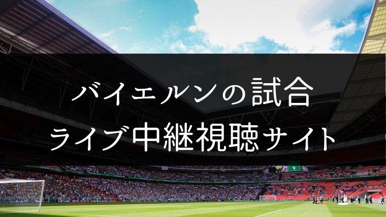 バイエルンの試合動画をライブ配信やハイライトで無料で観る方法