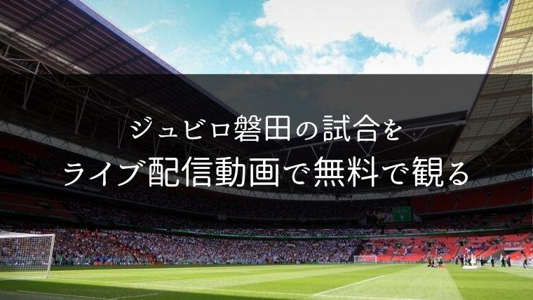 ジュビロ磐田の試合をライブ配信動画で無料で観れるサイト紹介