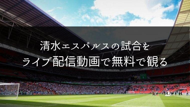 清水エスパルスの試合をライブ配信動画で無料で観れるサイト紹介