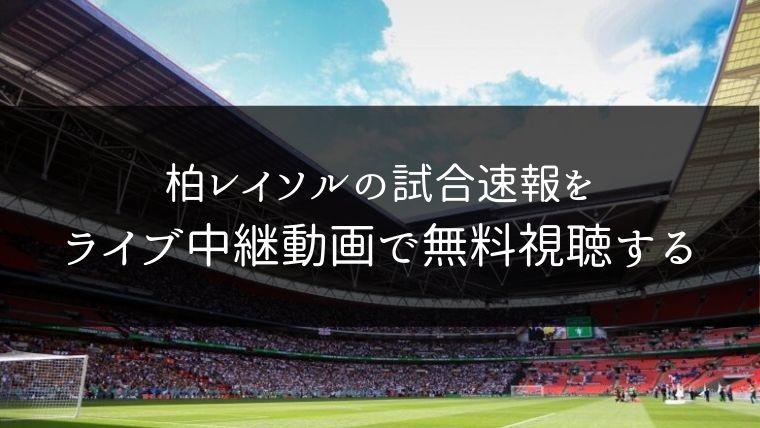 柏レイソルの試合速報をライブ中継動画で無料で観れるサイト紹介