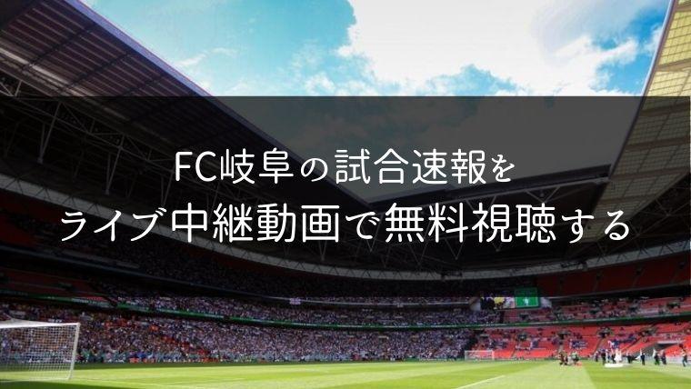 FC岐阜の試合速報をライブ中継動画で無料で観れるサイト紹介