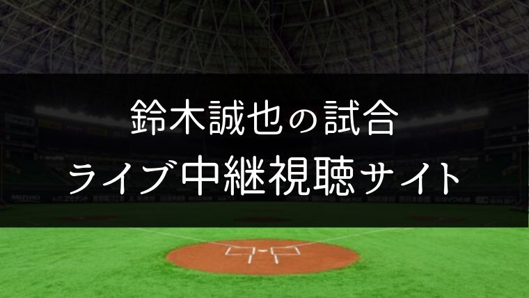 カープ鈴木誠也の神ってるホームラン動画や打撃フォームや成績の紹介