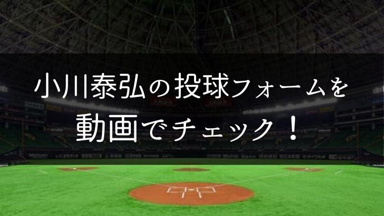 小川泰弘の投球フォームを動画でチェック!シーズン成績や球種紹介