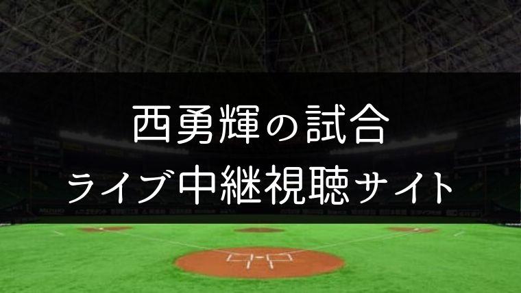 タイガース西勇輝の投球フォームの動画!球種や成績を徹底調査まとめ!