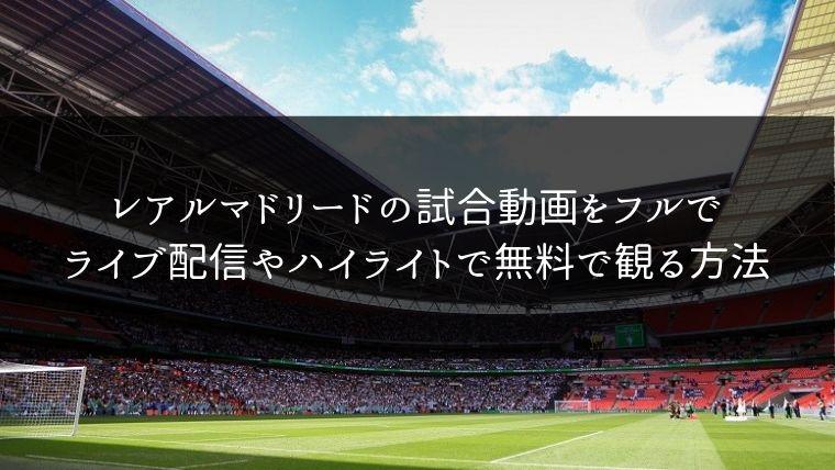 レアルマドリードの試合動画をフルでライブ配信やハイライトで無料で観る方法
