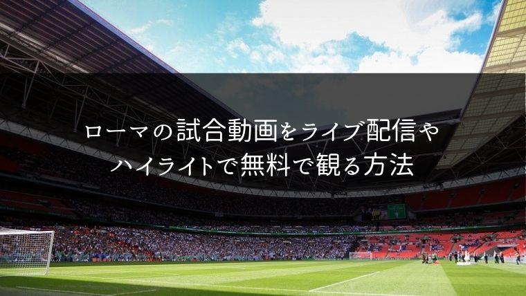 【サッカー】ローマの試合動画をライブ配信やハイライトで無料で観る方法