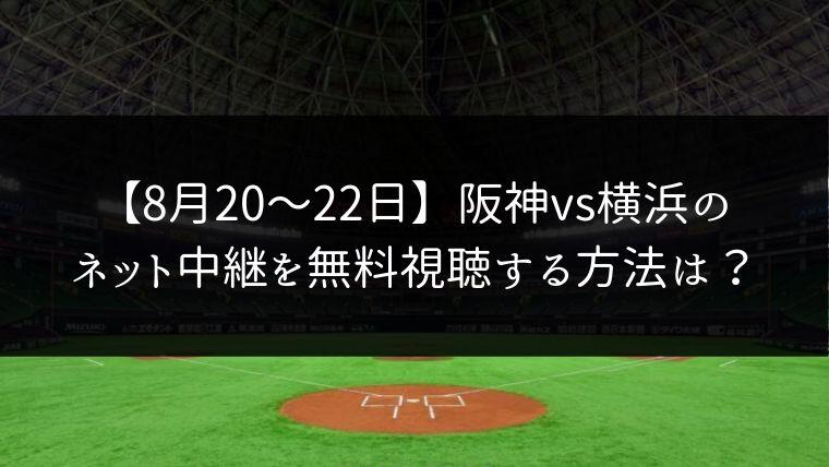 【8月20日21日22日】阪神vs横浜の3連戦をネット中継で無料視聴!ライブ配信はどこ?